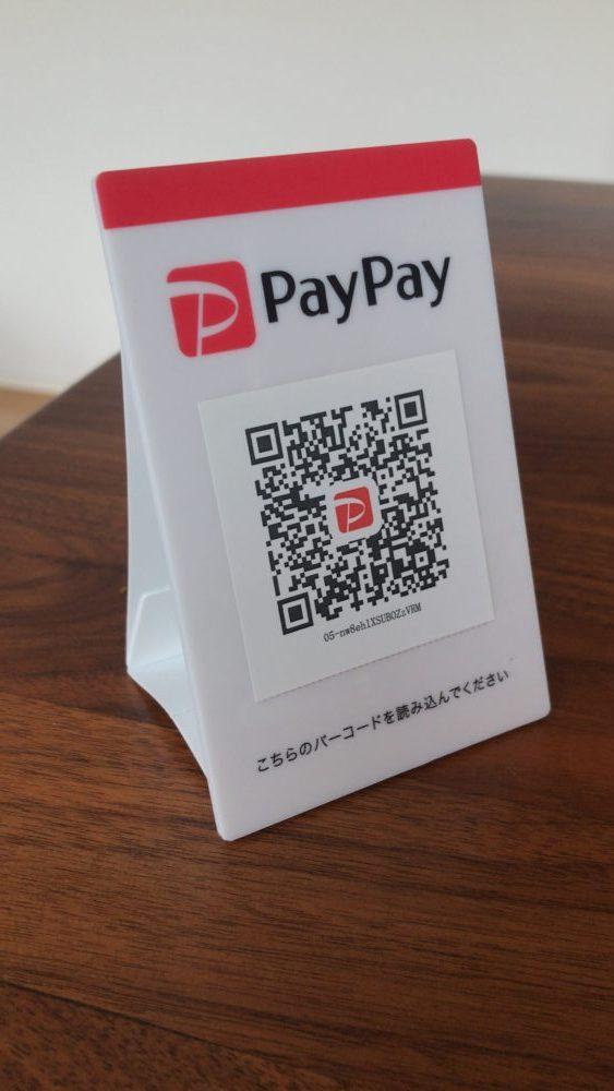 twitterでも書きましたが、PayPayを導入しております. これで個人のお客様にもお手軽にお支払いいただけるようになると思います。  これからも書類のペーパレス化、キャッシュレス化を進めていきます。